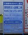 横浜水道みち・工事現場