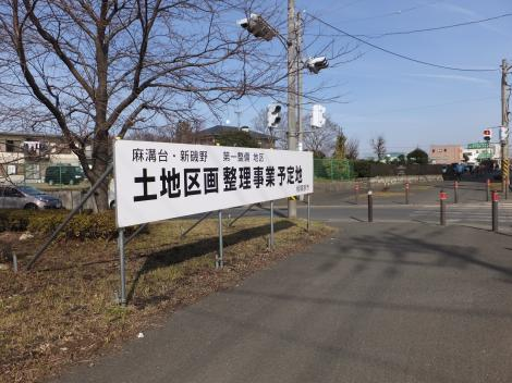 麻溝台・新磯野土地区画整理事業予定地の看板