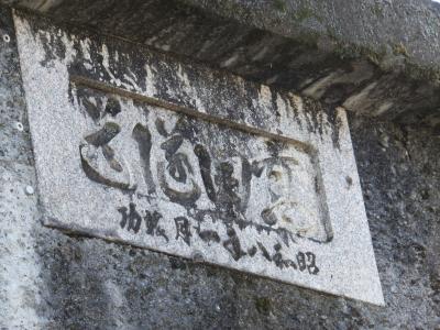 天井川・印川高田隧道の銘板