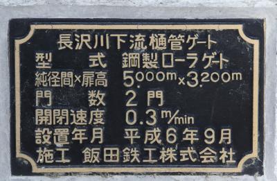 長沢川下流樋管ゲート銘板