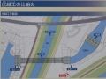 五明川伏越工平面図