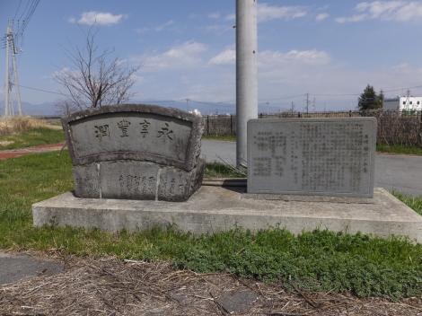 「永亨豊潤」の碑と五明樋門の由来碑