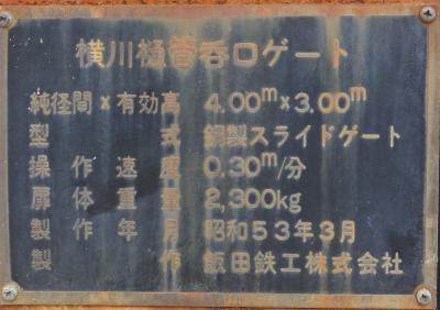 横川樋管呑口ゲート銘板