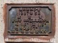 横川排水樋管銘板