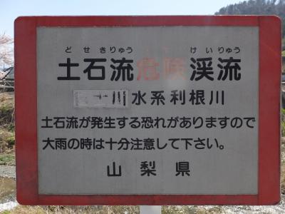 土石流危険渓流の看板
