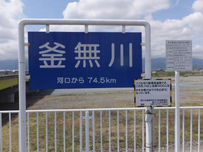 釜無川の標識