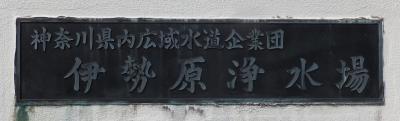 伊勢原浄水場