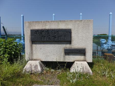 「磯部堰成り相模野潤う」の碑