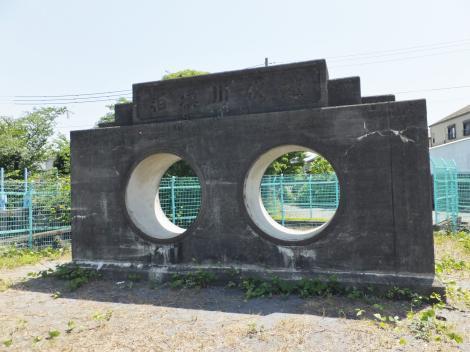 相模川伏越原形の碑