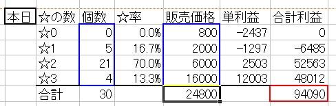 2015-6-6_7-8-25_No-00.jpg