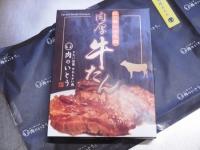 仙台肉厚牛たんサルサソース04