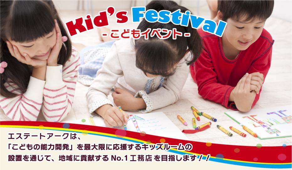 子供イベント