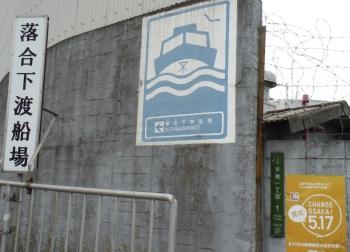落合下渡船場