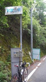 鍋谷峠40㎞619m