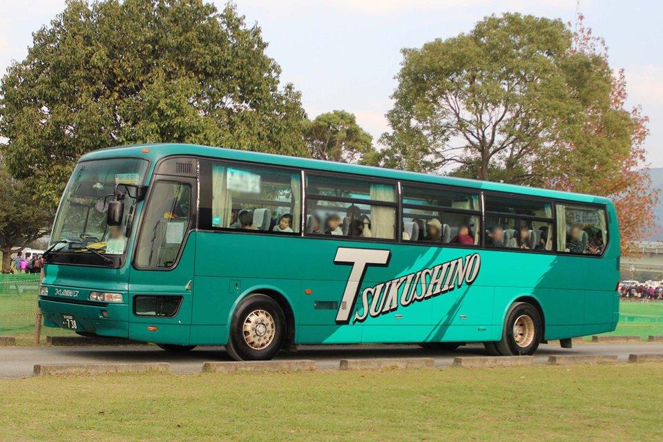 つくしの観光バス か738