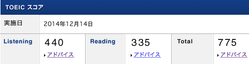 201412The_result_of_TOEIC.png