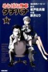 『めしばな刑事 タチバナ(16)』