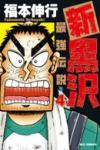 『新黒沢 最強伝説(4)』