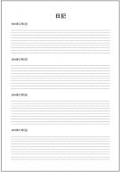 日記テンプレート・フォーマット・雛形