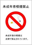 未成年者喫煙禁止のポスターテンプレート・フォーマット・雛形