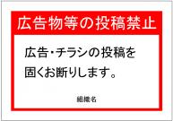 広告物等の投稿禁止ポスターテンプレート・フォーマット・雛形