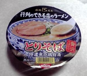 行列のできる店のラーメン とりそば 特濃魚介鶏白湯