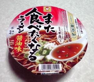 また食べたくなるラーメン 醤油味(2015年)