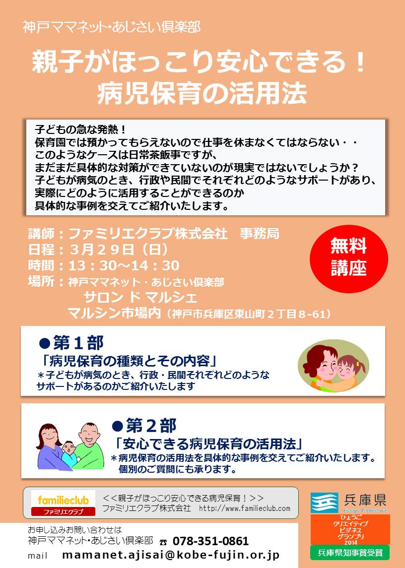 病児保育講座