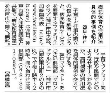 毎日新聞 神戸版 20150324
