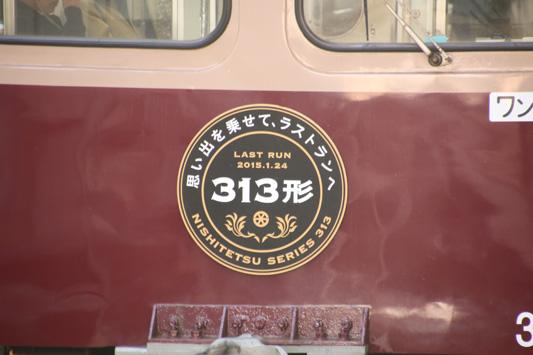 150110西鉄千早 (165)のコピー