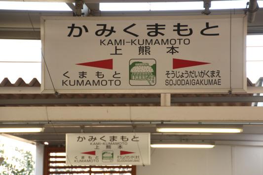 150308上熊本高架Before (1064)のコピー