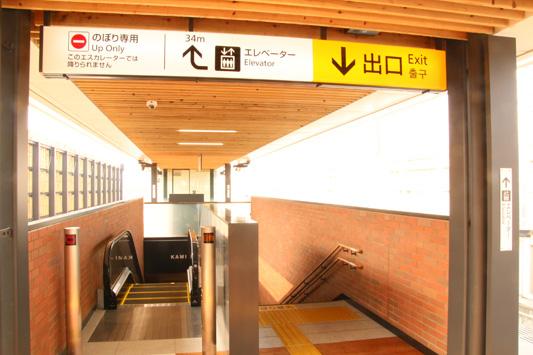 150314高架上熊本 (104)のコピー