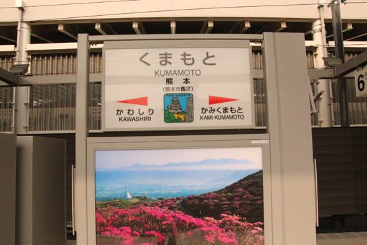 150314熊本 (182)のコピー