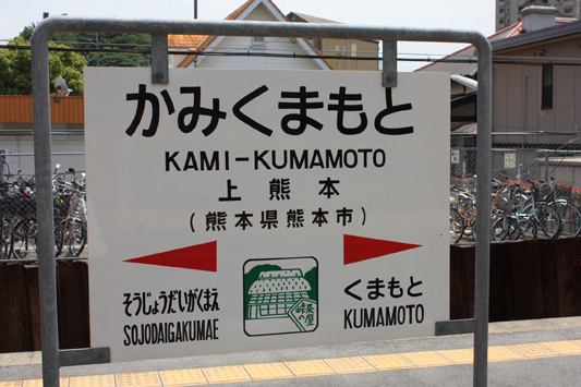 上熊本のコピー