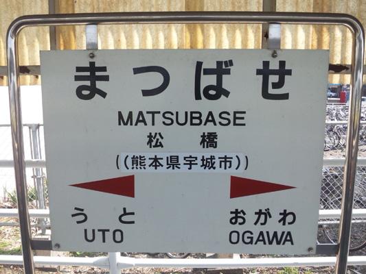 松橋駅 (10)のコピー