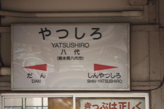 八代駅 (16)のコピー