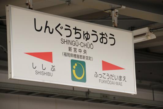 新宮中央駅標のコピー