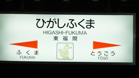 東福間 (1)のコピー