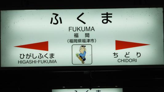 福間駅 (1)のコピー