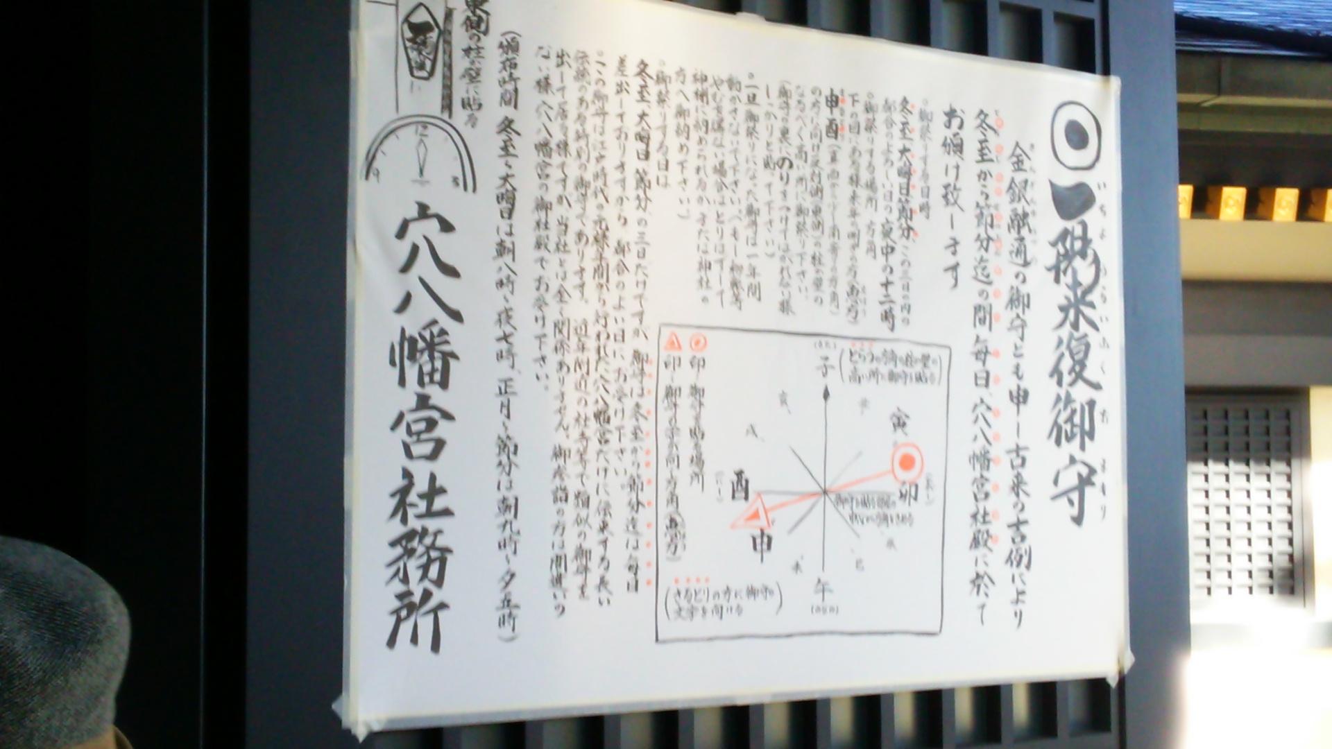 穴八幡宮2
