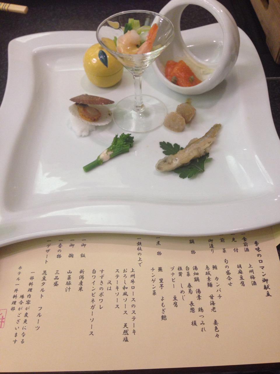 草津温泉夕食1