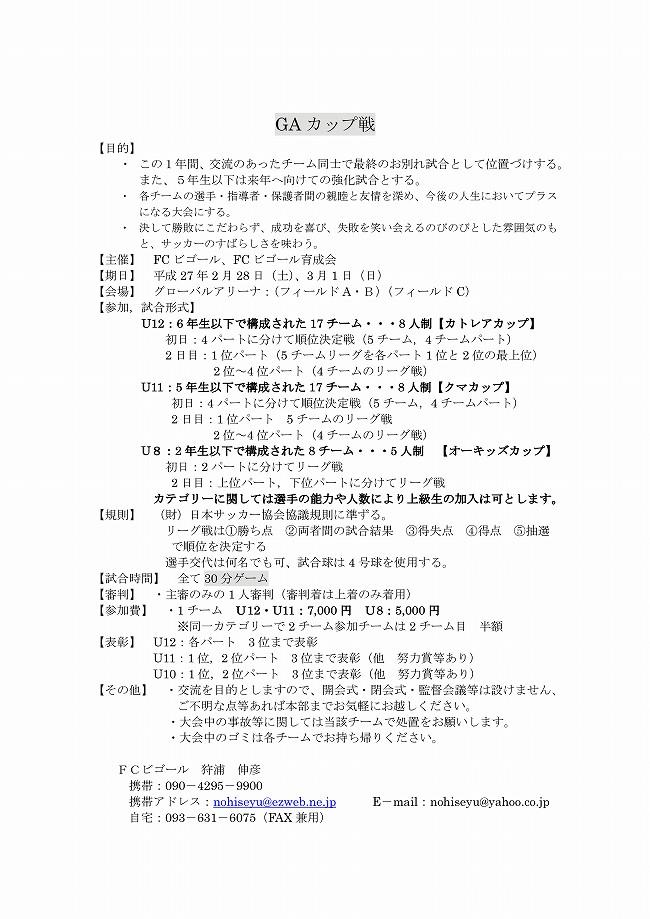 s-Microsoft Word - 第12回カトレアカップ 大会要綱