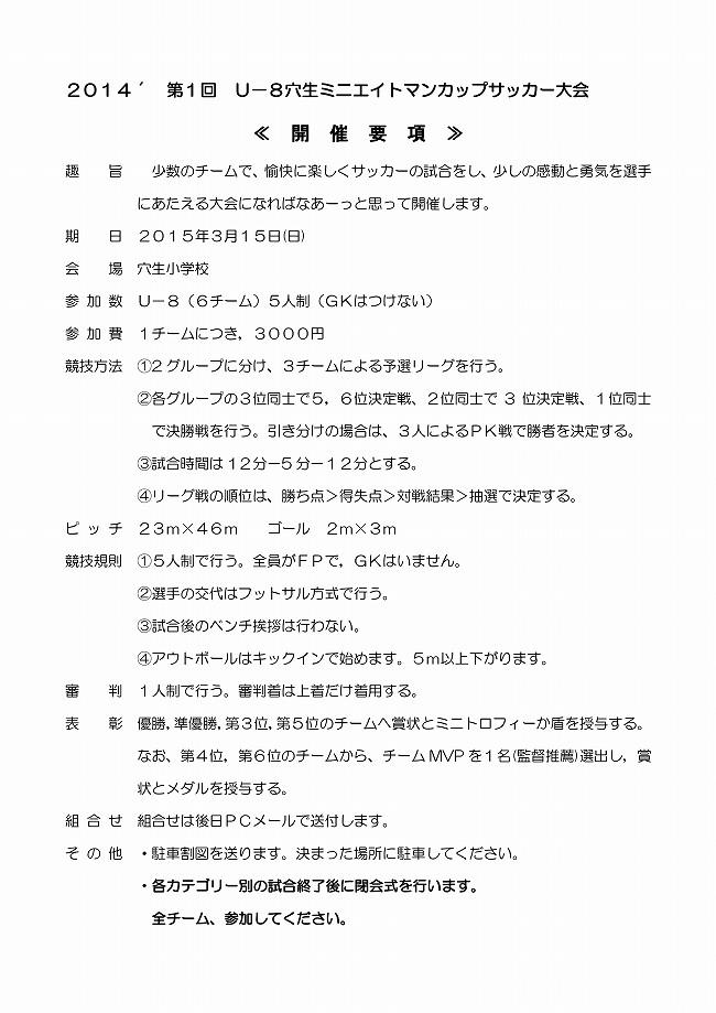 s-Microsoft Word - U-8穴生ミニエイトマンカップ 要項 20150315
