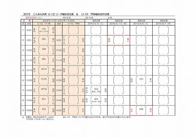 s-U-12_3部日程_U-10TRM