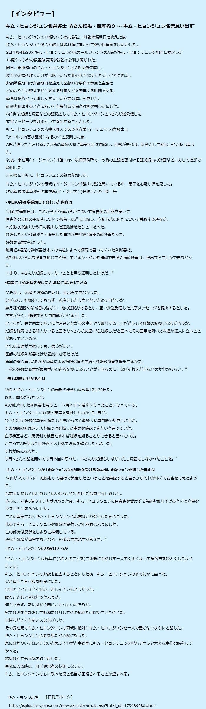 0603 日刊スポーツ