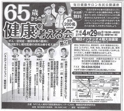 20150429-65才からの健康を考える会イベント広告3