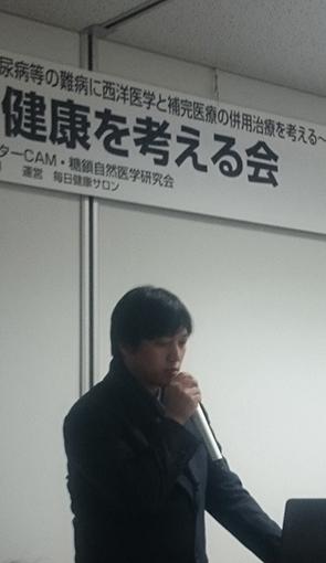 20150429 若手 統合医療推進者 森嶌医師