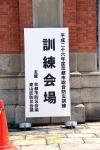 市防災20141