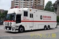 高度救急救護車運用開始式