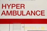高度救急救護車運用開始式11